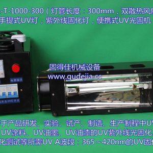 光固化机_供应1KW手提式UV机|便携式光固化机|东莞UV机|紫外线灯|UV灯