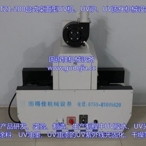 机械设备_成都uv固化机|/uv机械|2kw紫外线固化机