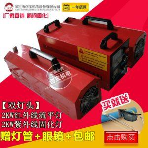 红外线加热流平机_2kw大理石uv光固化机红外线加热流平机两用手提