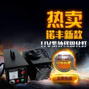 便携式光固化机_一手提uv光固化机1000w紫外线固化灯