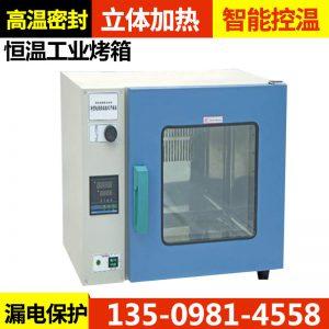 工业烤箱_恒温工业烤箱带数显东莞烤箱全方位立体加热