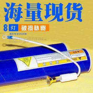 紫外线灯管_uv固化灯管烘干高压汞灯uv油墨灯