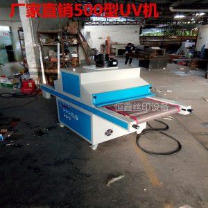 uv紫外线固化机_uv紫外线固化机uv固化机、uv隧道式、可定做500型