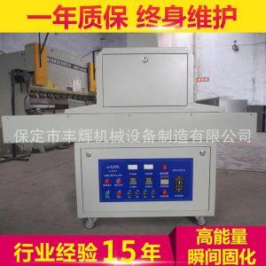 油墨固化机_立体光固机fh-uv-4kw-ii-uv光固机小型uv油墨