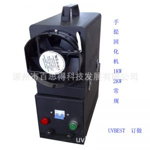紫外线光固化机_烤漆油墨测试手提式uv光固化机