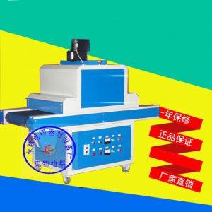 烘干固化设备_:小型uv固化机、uv光固机、uv烘干固化