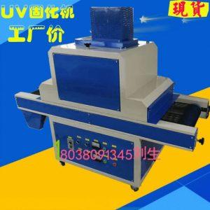 油墨固化机_纸张丝印UV油墨固化机、紫外线UV机、UV机厂家