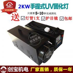 紫外线光固化机_小型便携式uv光固化机手提大灯翻新光油现货