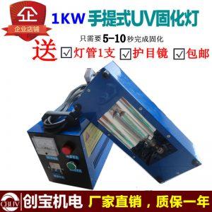 小型紫外线uv灯_超轻新款铝壳1kwuv固化灯手提uv固化机小型紫外线瞬间干