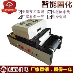 紫外线uv固化机_紫外线uv固化机台式300mm2kw印刷uv胶水uv机
