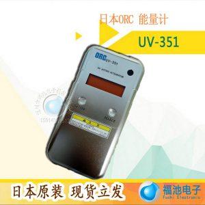 uv-351能量计_日本ORCUV-351能量计uv能量计能量测试照度计