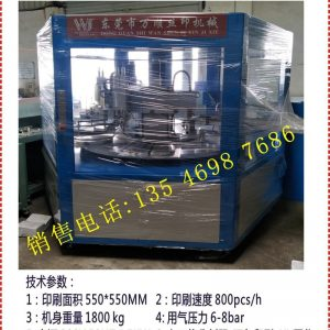 丝网印刷机_轮胎丝网印刷机,单车轮胎印刷机器,双色轮胎,uv固化机