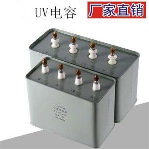 高压电容_uv电容15ufuv固化机电容器高压电容2500v交流电容器
