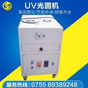 丝印光固机_厂家小型uv光固机紫外线uv平面单灯专业加工定制