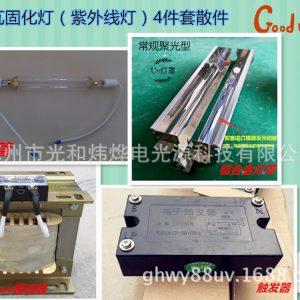 高压汞灯_1千瓦uv灯4件套uv固化灯光固机配件紫外线灯高压220伏