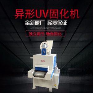 异形uv固化机_厂家直销异形UV固化机异形线条UV油漆处理固化