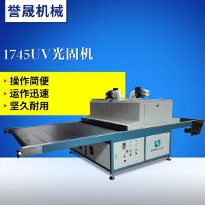 烘干固化设备_厂家直销1745uv光固机烘干固化设备1745uv现货批发