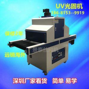 uv光固化机_厂家特价现货供应:uv烘干炉、uv固化机、uv机、uv光固化