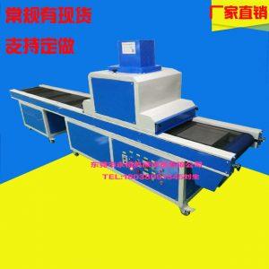 隧道烘干机_UV机厂家供应:UV光固化机、UV隧道烘干机、紫外线UV炉可定做
