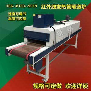 隧道烘干炉_厂家直销隧道红外线烘干炉固化炉隧道炉定做各种规格