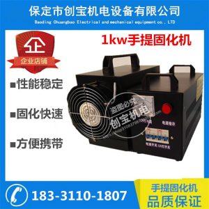 高压汞灯_1000手提式uv固化机2kw紫外线uv灯光固机油墨胶水高压