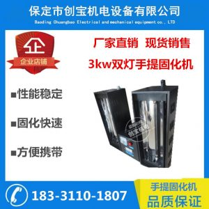 紫外线光固化机_大理石uv光油流平固化机3kw双灯两用手提式uv光固化机