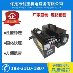 手提式uv固化机_手提式uv固化机小型uv油墨固化机便携式手提uv