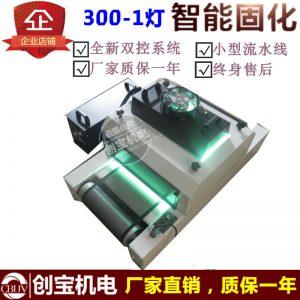 uv光油固化机_小型uv胶固化机桌面式uv光油固化机紫外线uv光源rx300-1