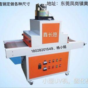 小型uv固化机_小型uv固化机uv炉固化机品质保证