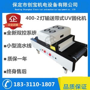 丝印烘干机_小型uv胶固化机桌面式uv油墨固化机丝印uv
