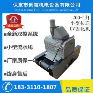 小型台式光固机_小型输送带光固机uv机uv固化机uv光固机200/1小型台式