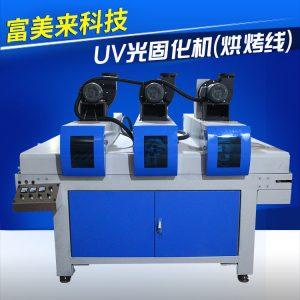 富美来光固化机_富美来科技UV光固化机(UV烘烤线)