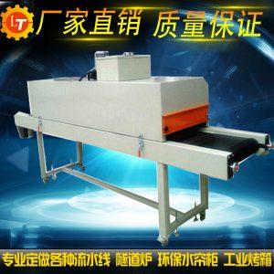 网带隧道炉_小型隧道式高温烘干设备喷油网带隧道炉烘烤炉