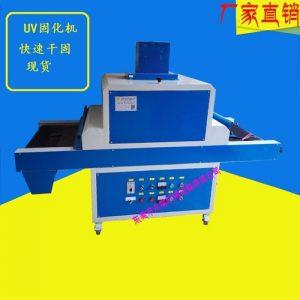 uv光固化机_厂家批发供应:uv光固化机、油墨固化机、uv机、uv固化