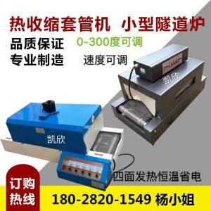 热缩套管_厂价现货直销传送带烘干机热缩套管隧道红外线烘干炉