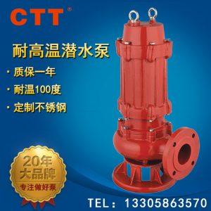 耐高温污水泵_ip68烤窑隧道炉.5kw耐高温污水泵