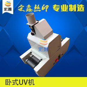 直销小型uv固化机_厂家小型uv固化机,微型uv机,uv,固化uv油uv胶