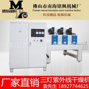 干燥设备_铭厂家直销三灯uv固化机uv干燥机uv瞬间干燥