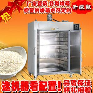 工业烤箱_工业烤箱杂粮烘焙机中药材烘干机食品药品烘箱农产品干燥箱送技术