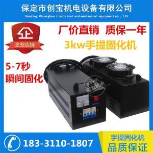 uv涂料固化机_手提式小型uv漆固化机小型uv涂料固化机uvuv胶