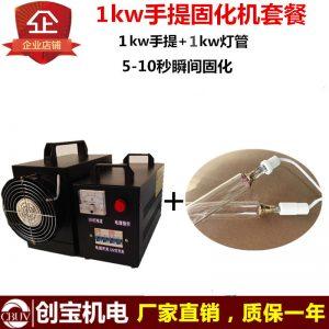 紫外线灯管_uv光固化便携式220v1000w烘干固化机紫外线灯管