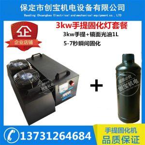 uv涂料固化机_手提式小型uv漆小型uv涂料固化机uv紫外线uv胶固化机