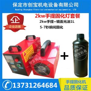 2kw小型仿玉石_便携uv2kw小型仿玉石上光uv光油手提式uv紫外线