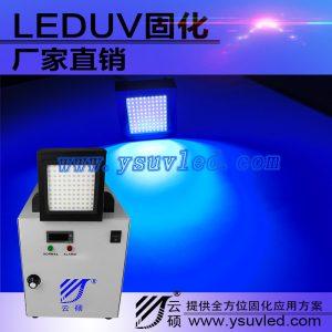 低温uvled固化机_低温uvled固化机紫外线uvled灯uvled固化光源设备水冷机