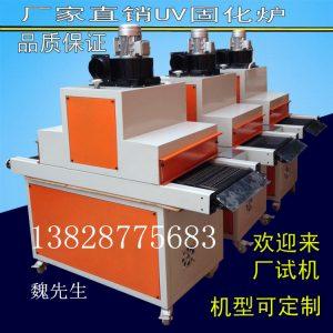 型uv固化机_新款600型uv固化机uv机紫外线光固机隧道固化