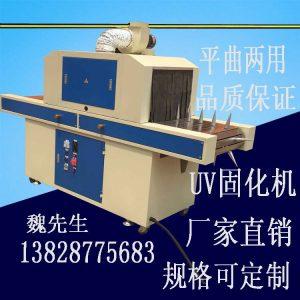 紫外线光固化机_uv固化机,紫外线光固化机uv光油曲多用型uv