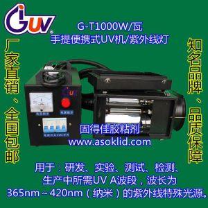 实验室uv固化机_供应G-T1000-230手提式UV灯|实验室UV固化机|光固化灯|紫外线灯