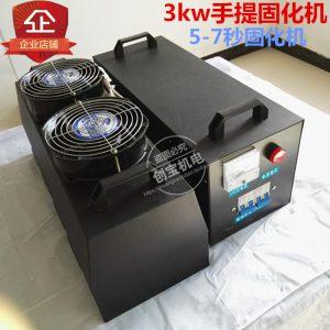 手提式光固化机_uv光固化机紫光3000w手提便携式uv固化机