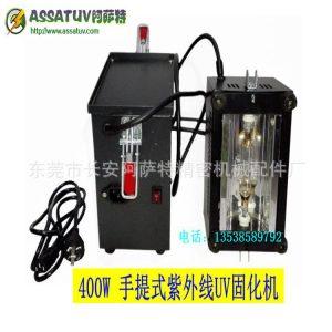 瓦紫外线固化机_250瓦紫外线固化机uv小型手提uv灯固化机