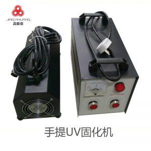 小型烤箱_1kw手提机uv灯光合紫外线固化机小型uvuv汽车补漆